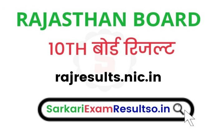 RBSE Rajasthan Board 10th Result 2021